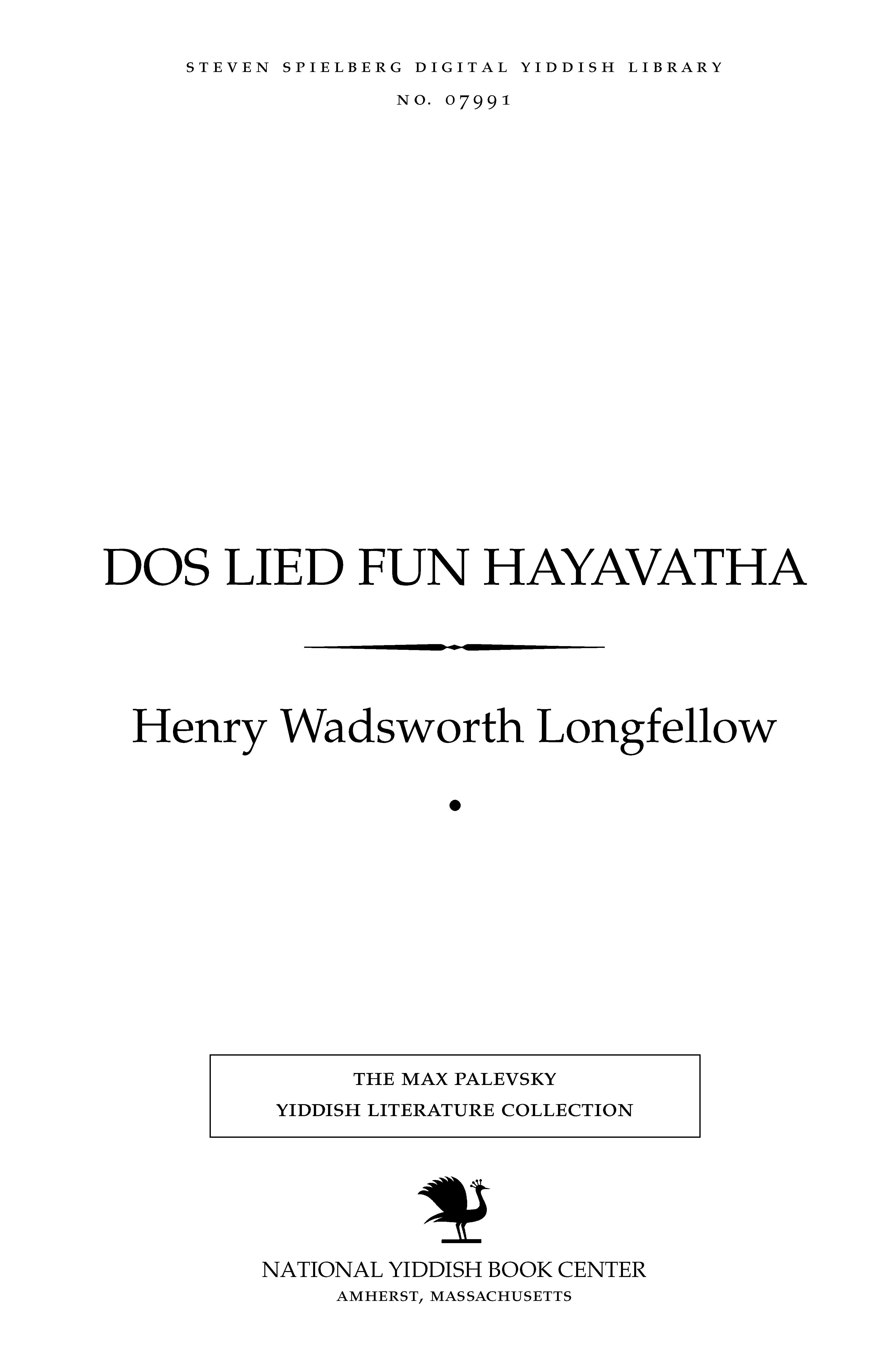 Cover of: Dos lied fun Hayaṿaṭha