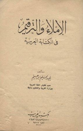 تحميل كتاب الإملاء والترقيم في الكتابة العربية تأليف عبد العليم إبراهيم pdf مجاناً | المكتبة الإسلامية | موقع بوكس ستريم