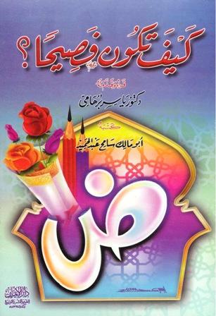 تحميل كتاب كيف تكون فصيحا تأليف سامح عبد الحميد pdf مجاناً | المكتبة الإسلامية | موقع بوكس ستريم