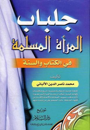 تحميل كتاب جلباب المرأة المسلمة تأليف محمد ناصر الدين الألباني pdf مجاناً | المكتبة الإسلامية | موقع بوكس ستريم